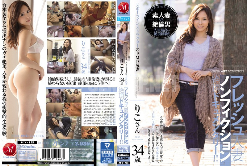 JUY-115 Riko Wife 34-year-old Sports Instructor