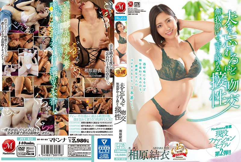 JUY-615A Madonna Exclusive A Real-Life Fashion Model
